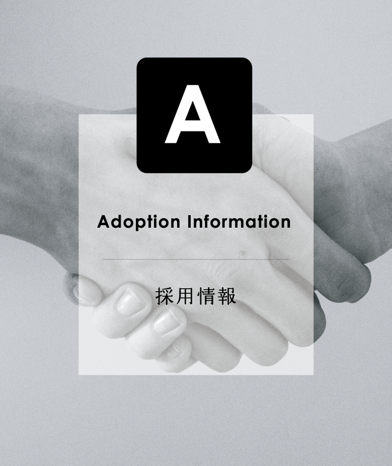 Adoption Information 採用情報