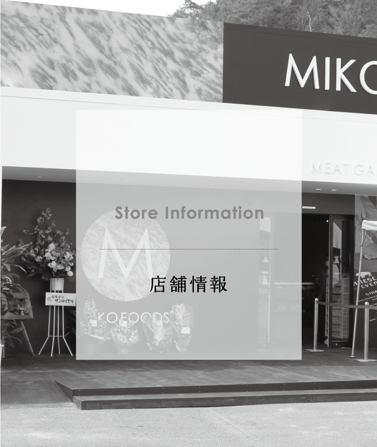 Store Information 店舗情報